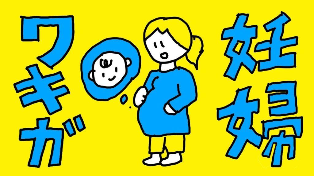 ワキガ妊娠