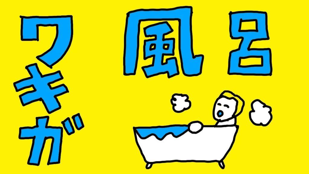 ワキガ対策お風呂