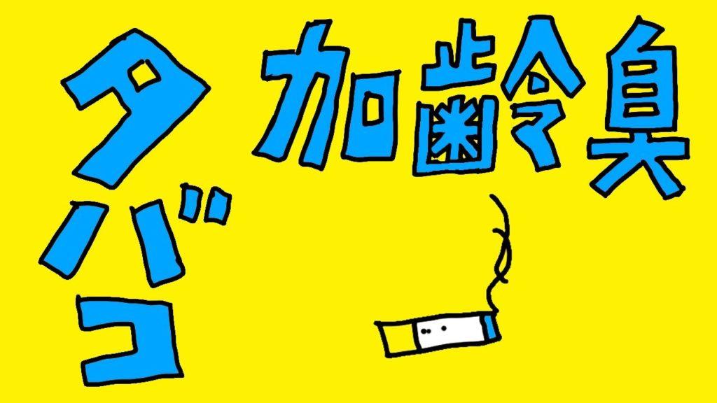 加齢臭タバコ