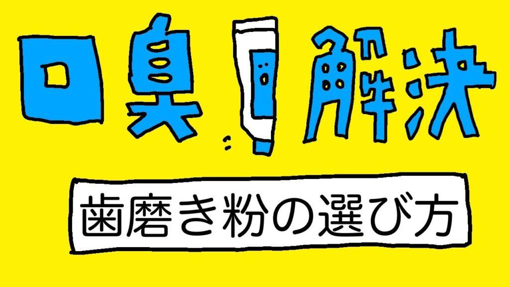 口臭解決歯磨き粉の選び方